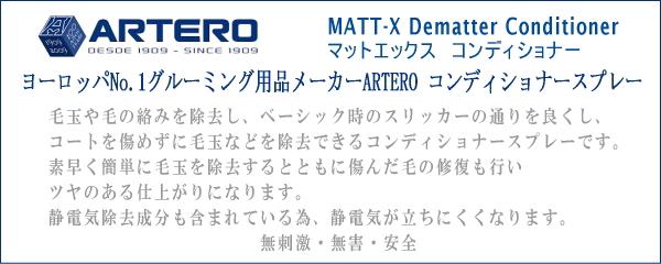 ARTERO アルテロ MATT-X Dematter Conditioner/マットエックス コンディショナー ヨーロッパNo.1グルーミング用品メーカーARTERO コンディショナースプレー 毛玉や毛の絡みを除去し、ベーシック時のスリッカーの通りを良くし、コートを傷めずに毛玉などを除去できるコンディショナースプレーです。また、静電気除去成分も含まれている為、静電気が立ちにくく、カットをする際に楽に施術を行うことができます。サロンで大人気の毛玉ケアスプレーになります。